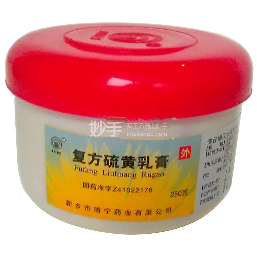 琦宁 复方硫黄乳膏 250g