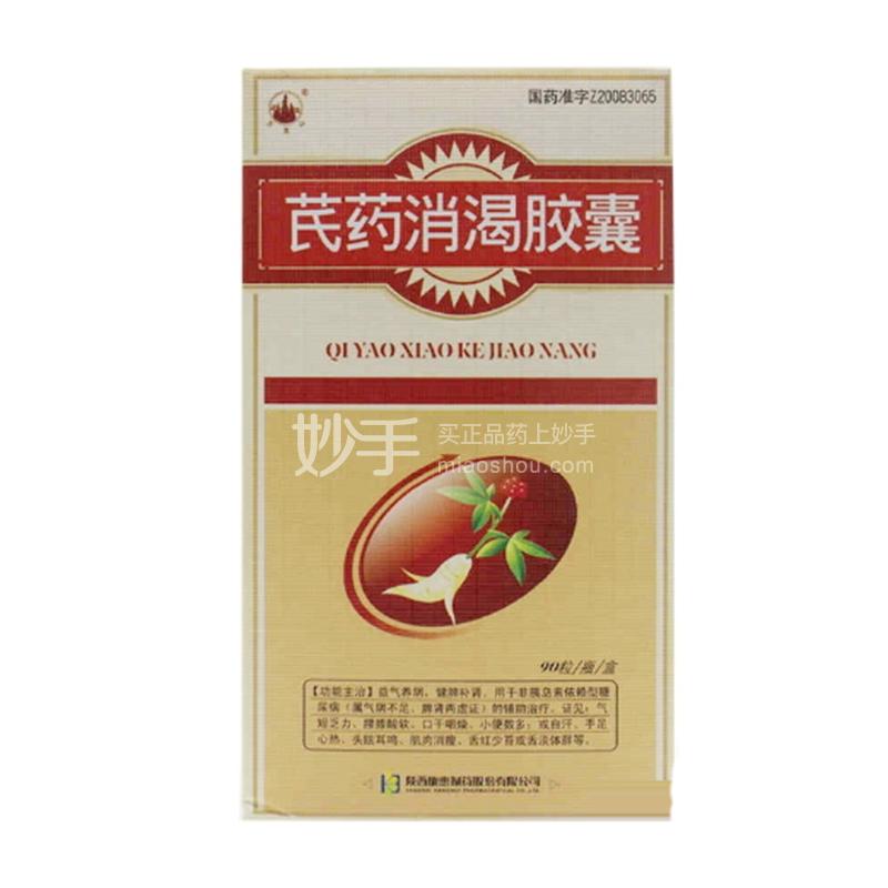 万花山 芪药消渴胶囊 0.4g*90粒