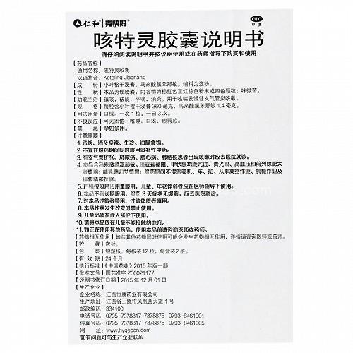 仁和 咳特灵胶囊 24粒(仁和)
