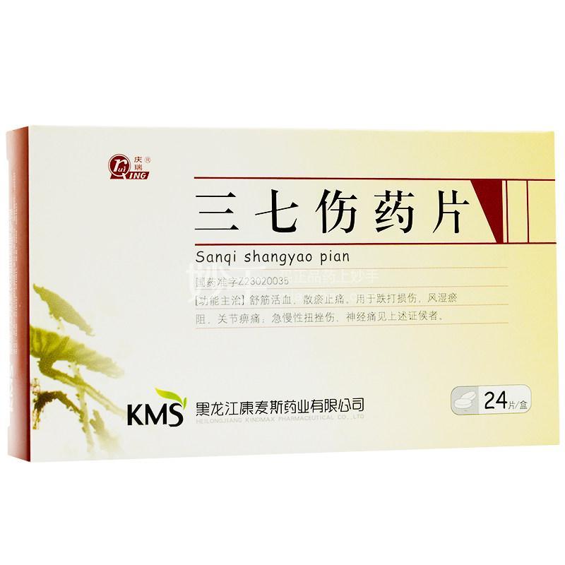 庆瑞 三七伤药片0.3g*24片