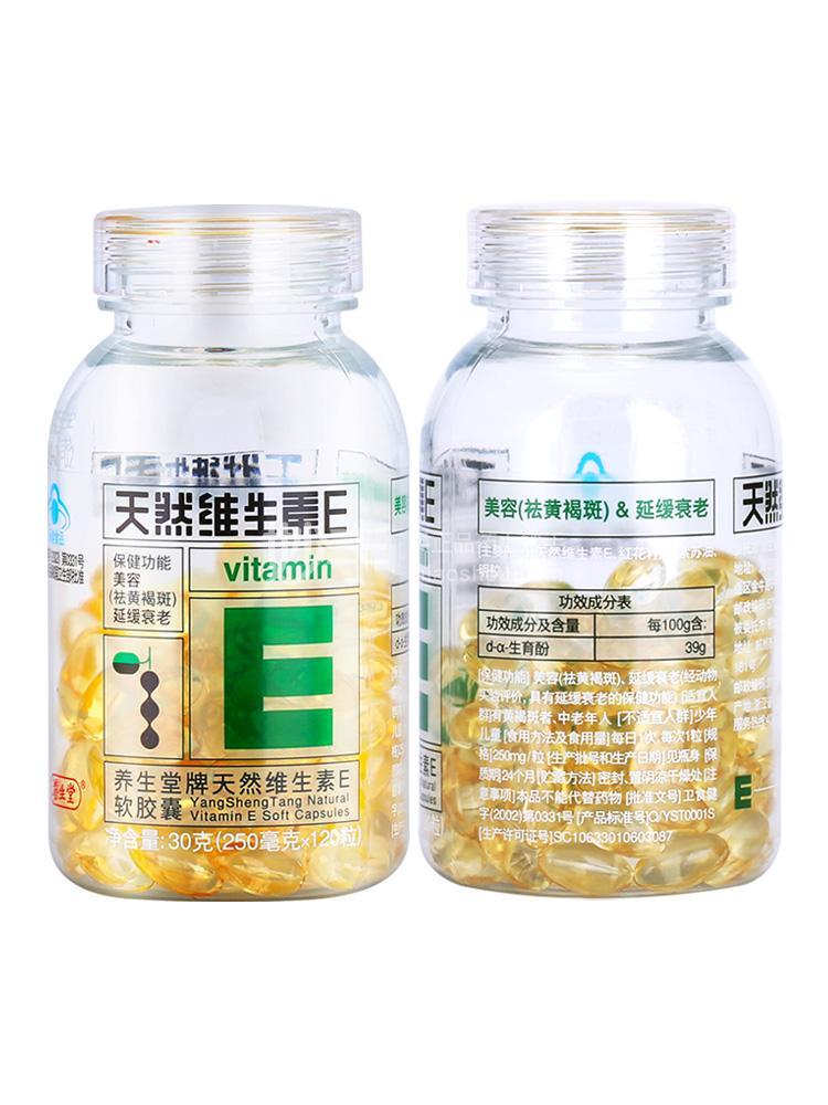 养生堂 天然维生素E软胶囊 30g(250mg*120粒)