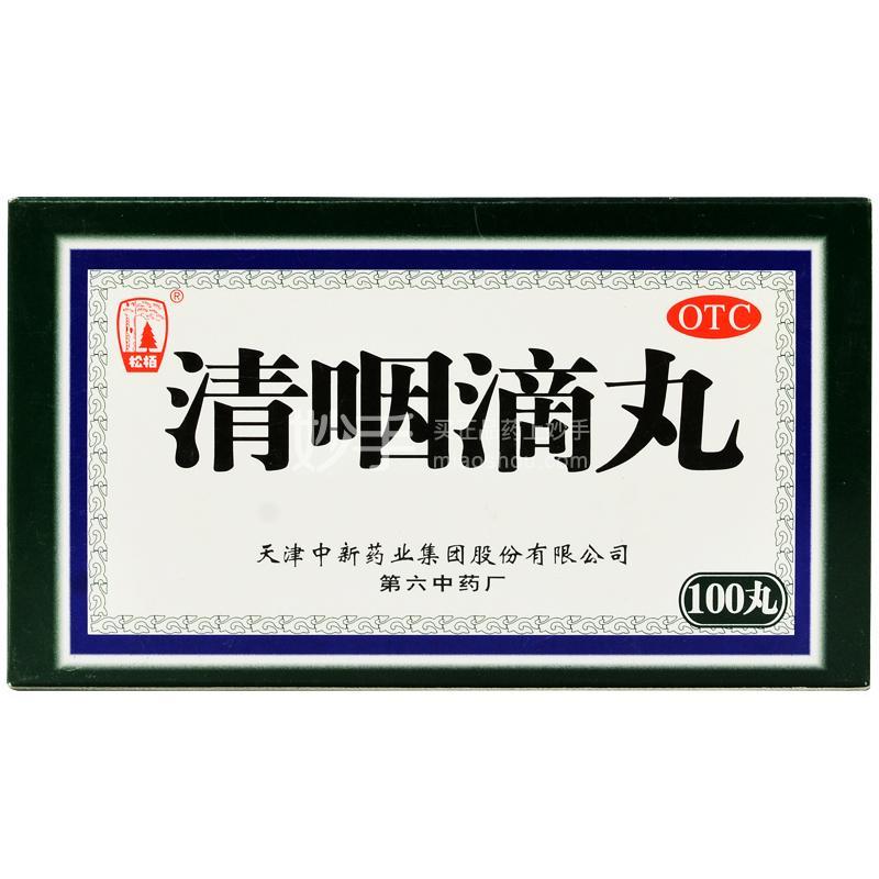 松栢 清咽滴丸 20毫克*50丸*2瓶