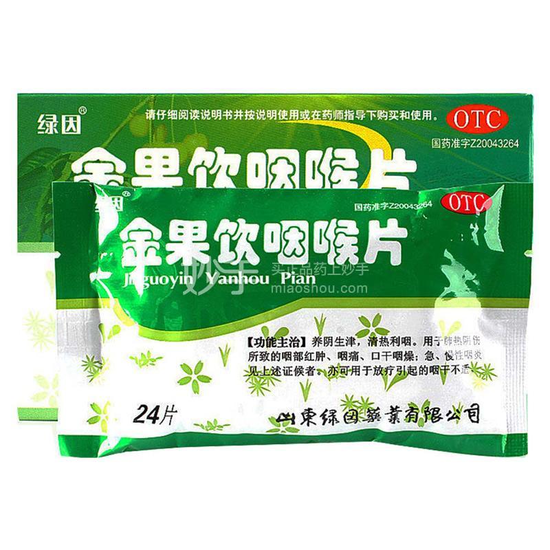 绿因 金果饮咽喉片 1g*24片
