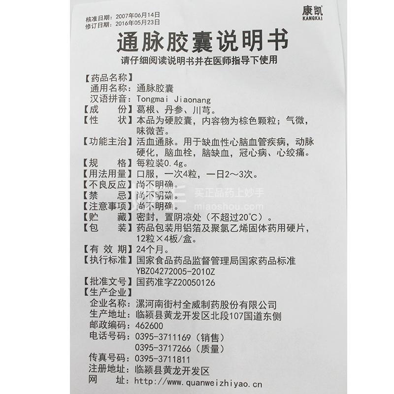 康凯 通脉胶囊 0.4g*48粒