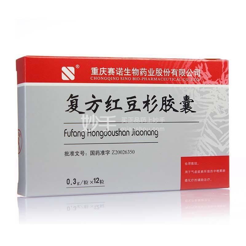 【赛诺】复方红豆杉胶囊 0.3g*12粒