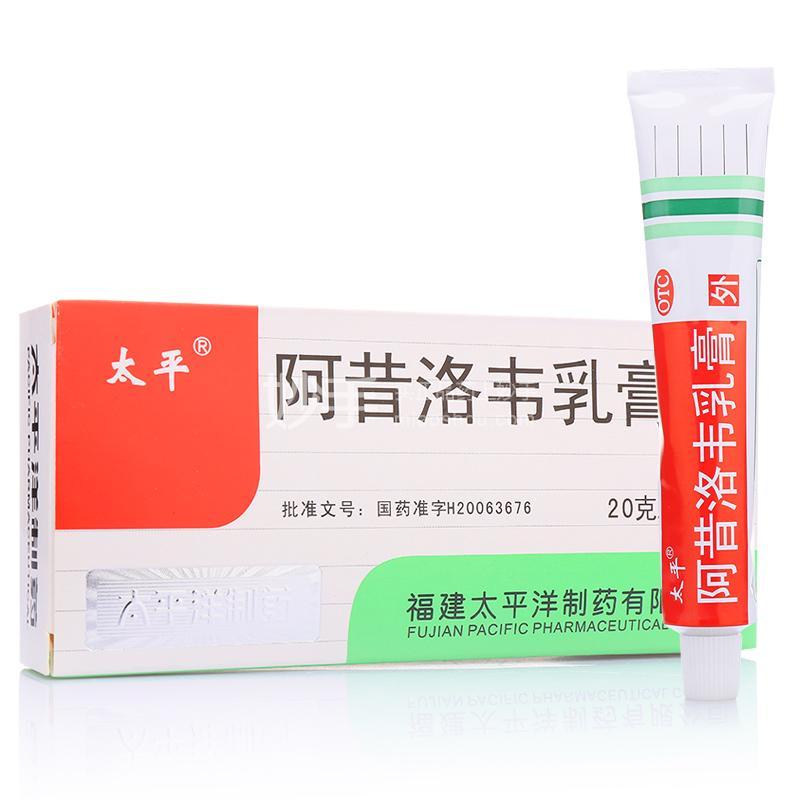太平 阿昔洛韦乳膏 3% 20g