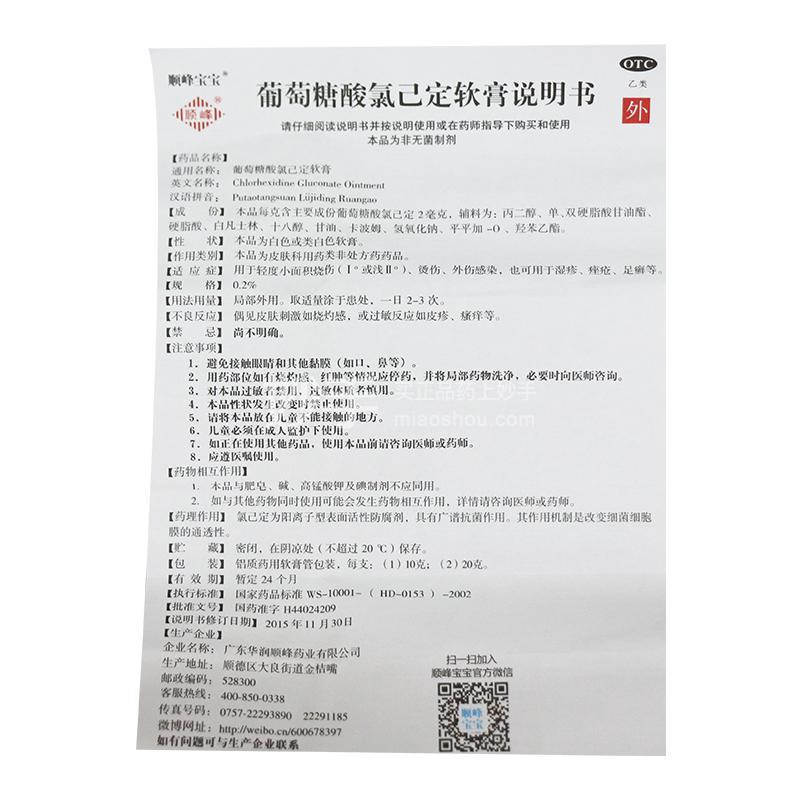 顺峰 葡萄糖酸氯己定软膏 (0.2%)10g
