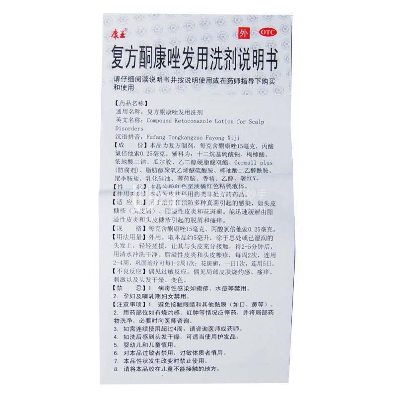 康王 复方酮康唑发用洗剂 100ml
