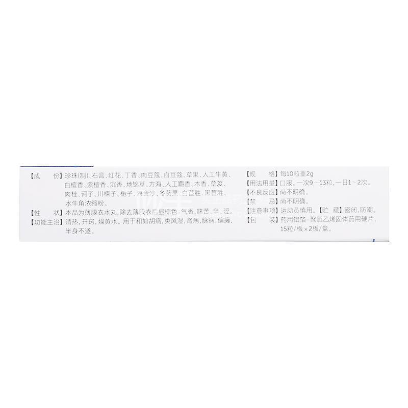 丹神 珍珠通络丸 0.2g*15粒*2板