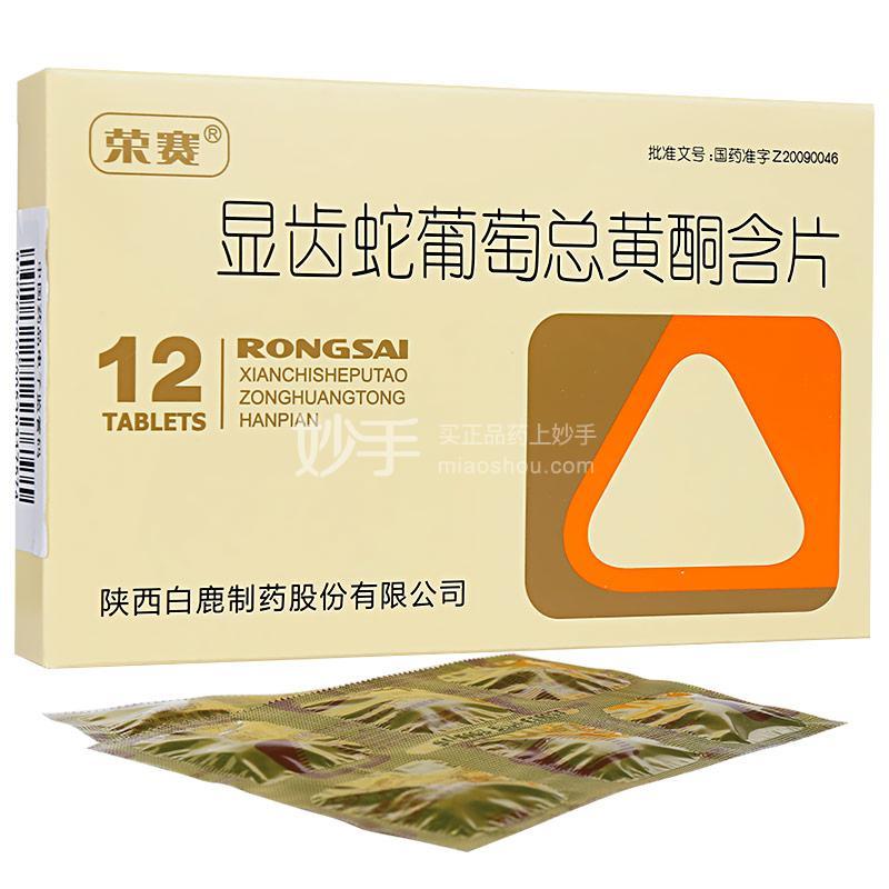 荣赛 显齿蛇葡萄总黄酮含片 1g*12片