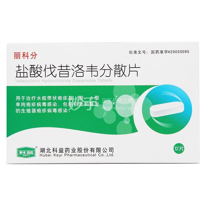 【丽科分】盐酸伐昔洛韦分散片 0.15g*12s