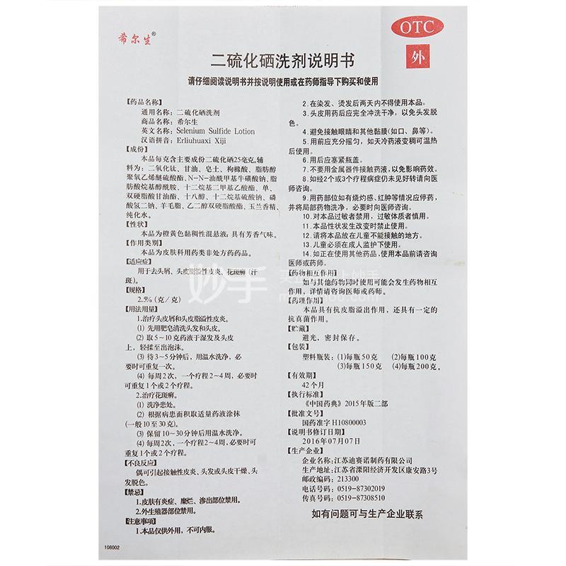 希尔生 二硫化硒洗剂 2.5g:100g