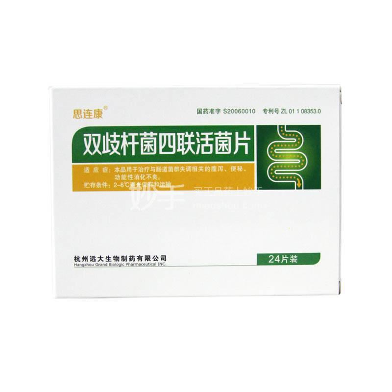 【思连康】双歧杆菌四联活菌片 0.5g*24片
