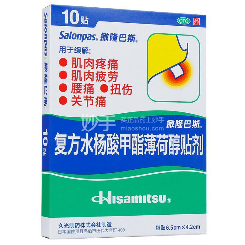 撒隆巴斯 复方水杨酸甲酯薄荷醇贴剂 4.2cm×6.5cm*10贴