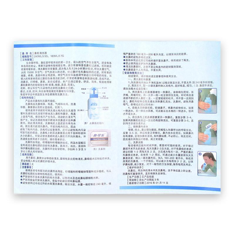 鼻可乐  鼻腔清洗器  1个洗鼻器+240ml/3.5g*5袋