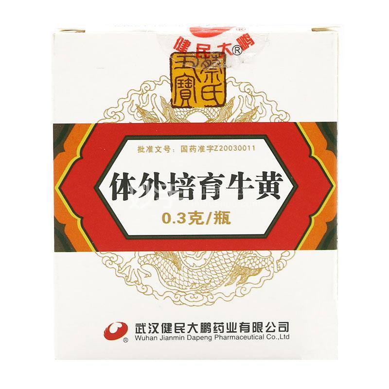 蔡氏丑宝 体外培育牛黄 0.3g*1瓶