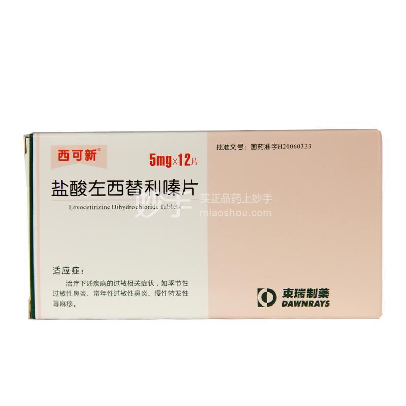 【西可新】盐酸左西替利嗪片 5mg*12s