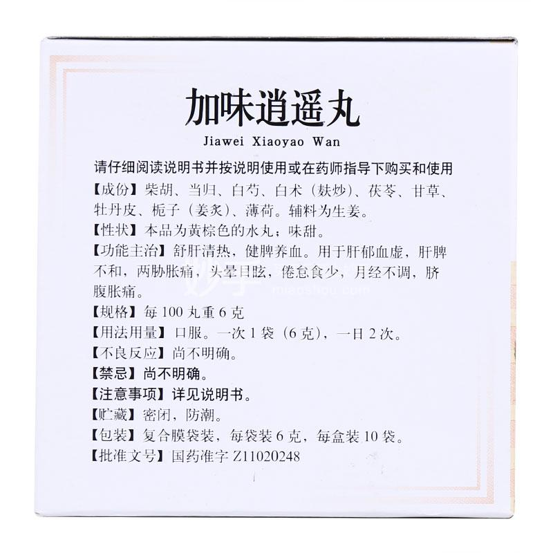 同仁堂 加味逍遥丸 6g*10袋