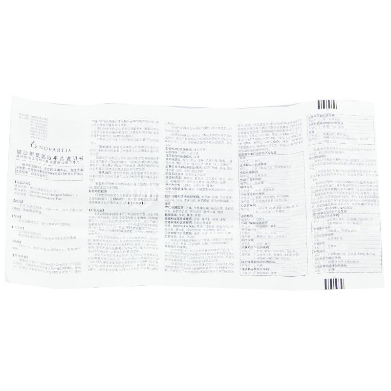 【10盒特惠】倍博特 缬沙坦氨氯地平片(Ⅰ) 80mg:5mg*7片*10盒