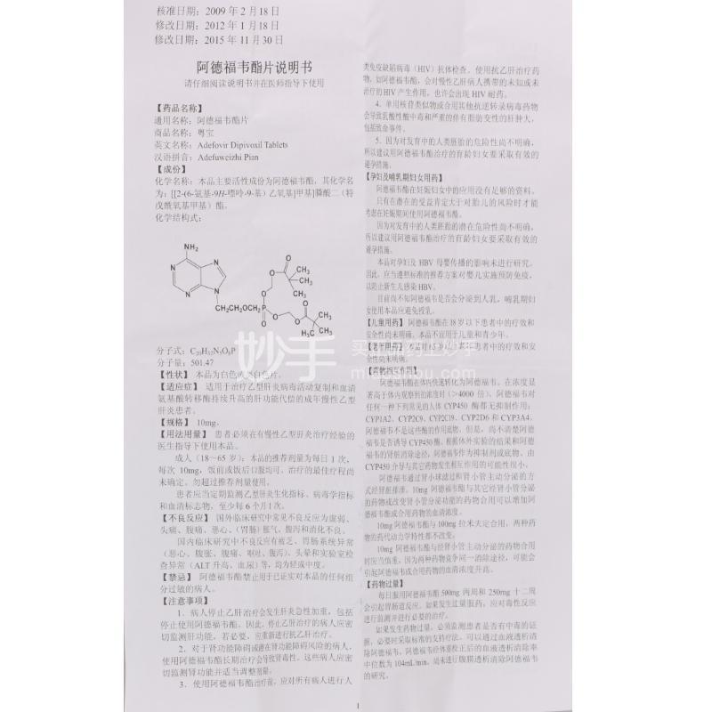 【粤宝】阿德福韦酯片    10mg*14片