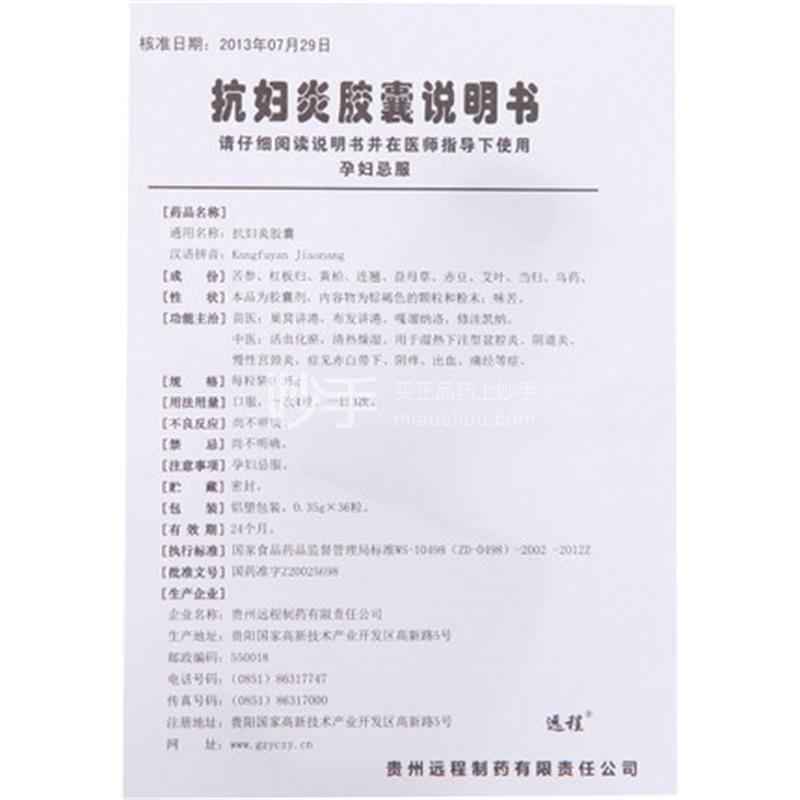 远程 抗妇炎胶囊 0.35g*36粒