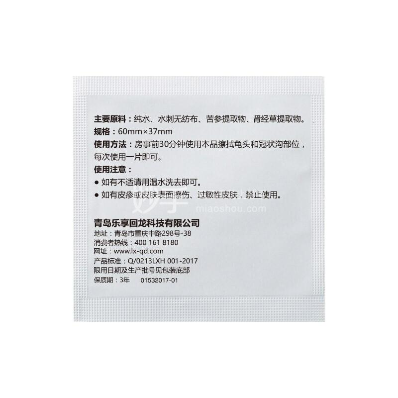 耐氏 男用湿巾 12片装(黑盒加强版)