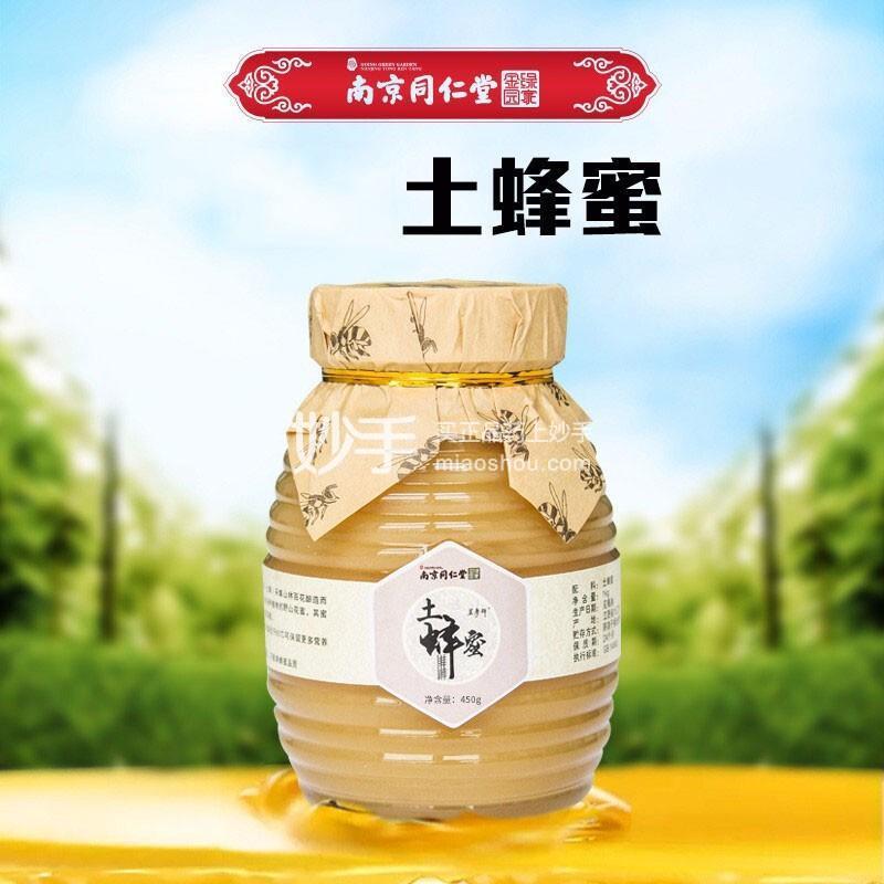 南京同仁堂土蜂蜜 1罐装450g