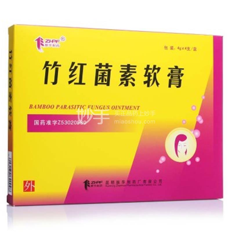 【振华制药 】竹红菌素软膏 4g*4支