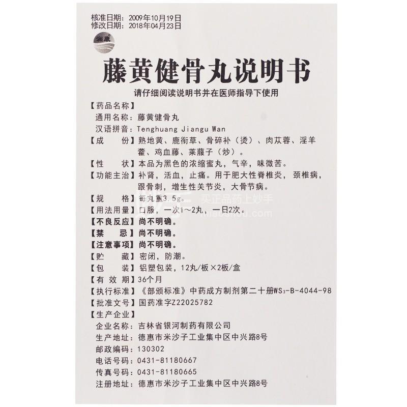 润康 藤黄健骨丸 3.5g*12丸*2板