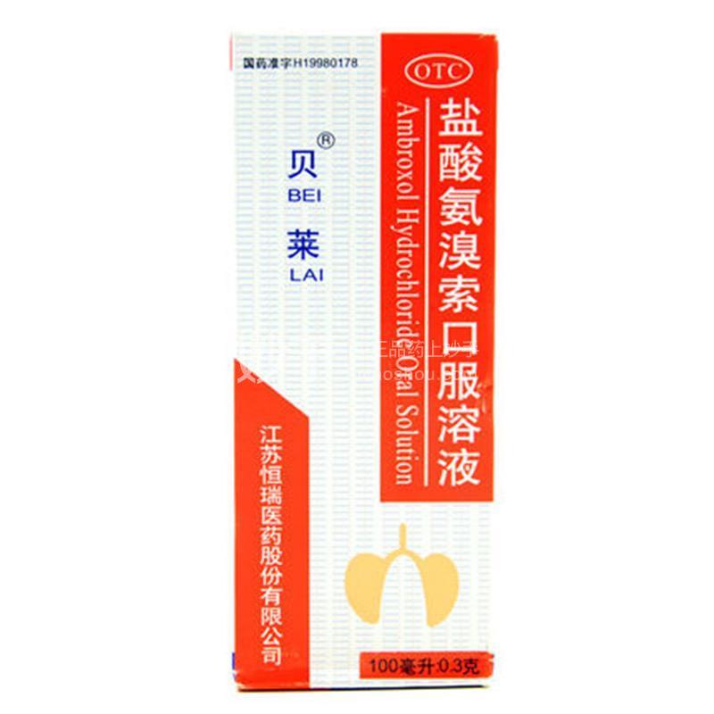贝莱 盐酸氨溴索口服溶液 100ml:0.3g