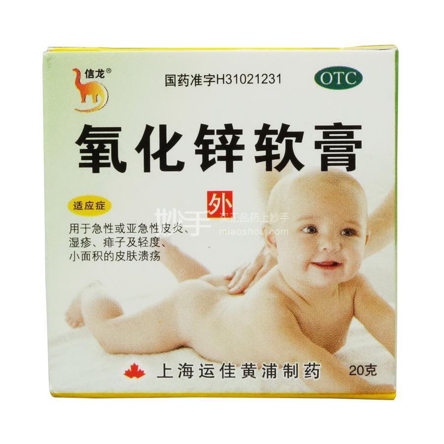 信龙 氧化锌软膏 15% 20g