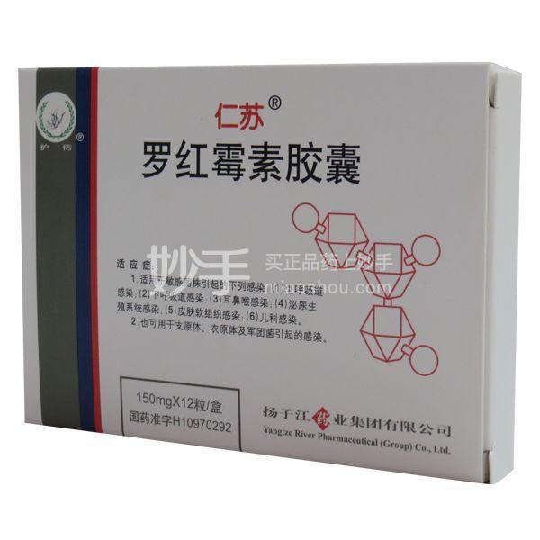仁苏 罗红霉素胶囊 0.15g*12粒