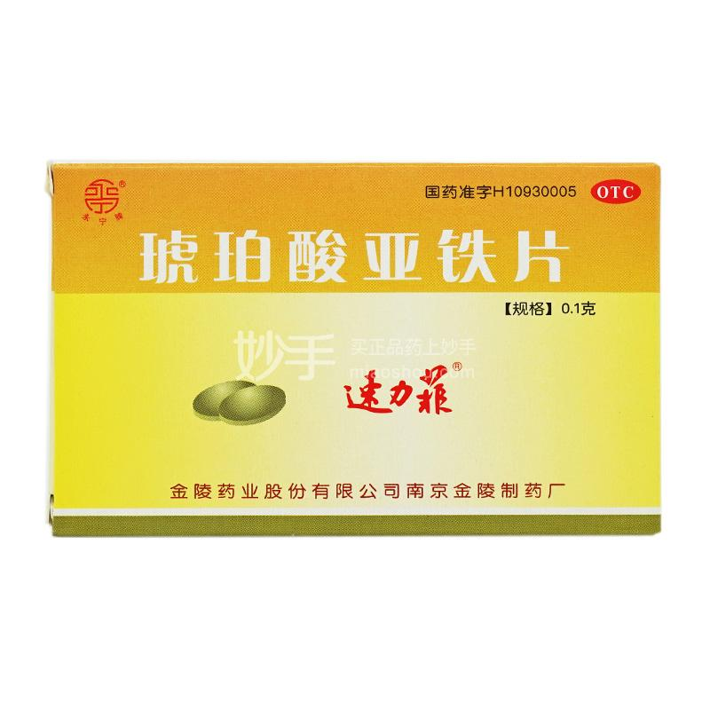 速力菲 琥珀酸亚铁片 0.1g*20片