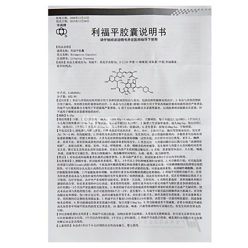 华南牌 利福平胶囊 0.15g*100粒