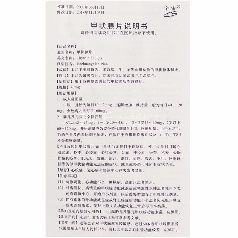 宇宙 甲状腺片 40mg*100片(薄膜衣片)