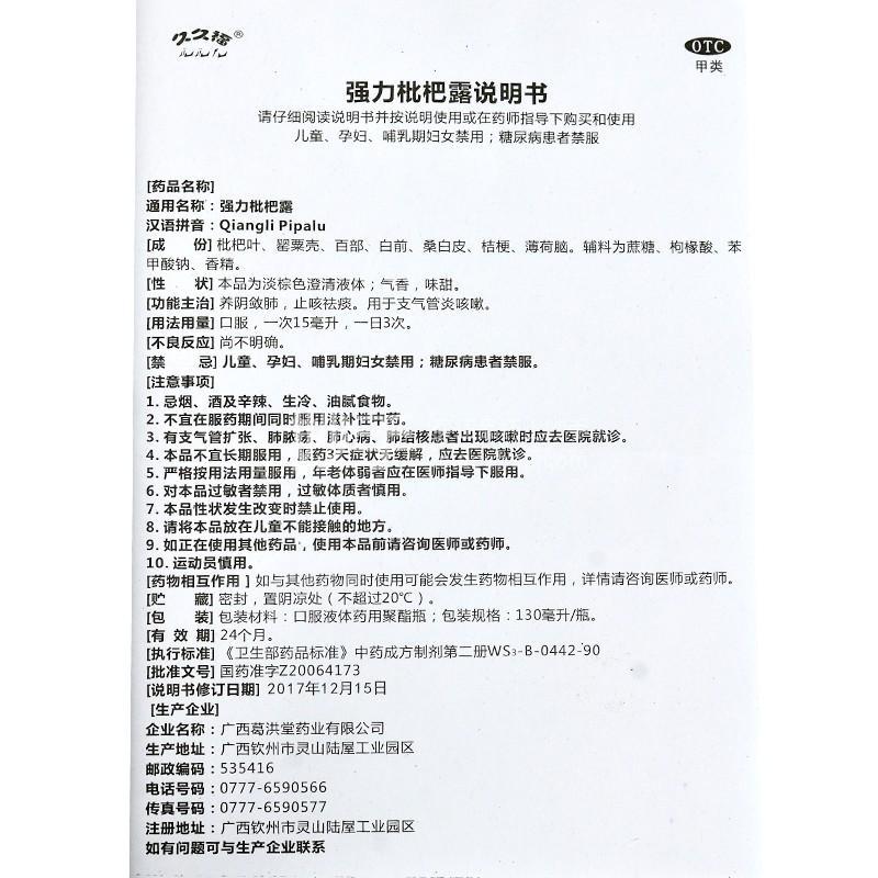 久久福 强力枇杷露 130ml