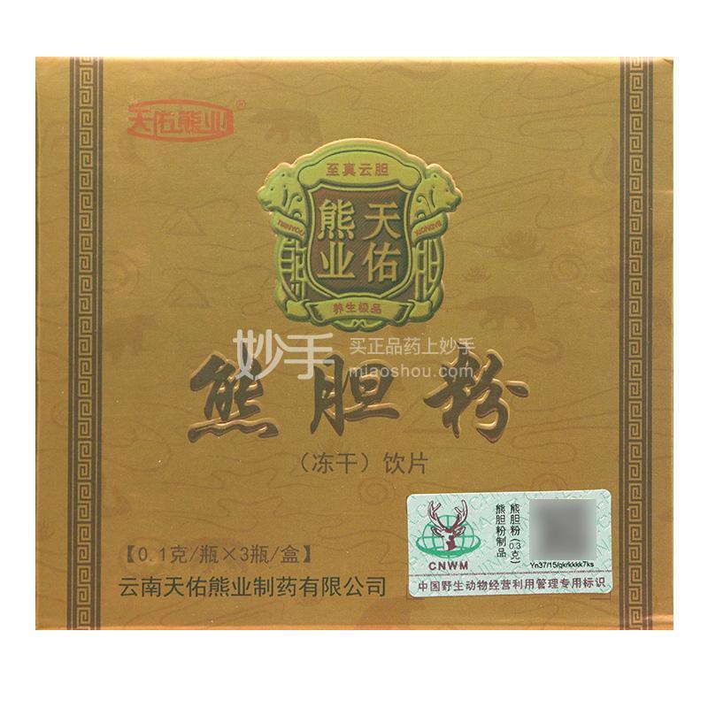 天佑熊业 熊胆粉 0.1g*3瓶