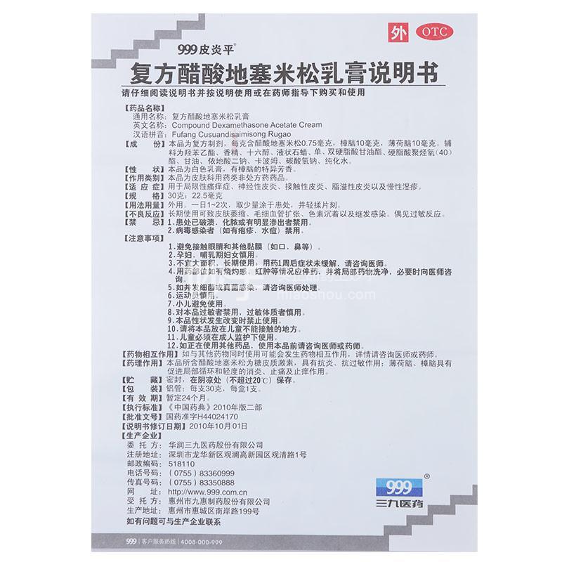 999皮炎平 复方醋酸地塞米松乳膏 30g