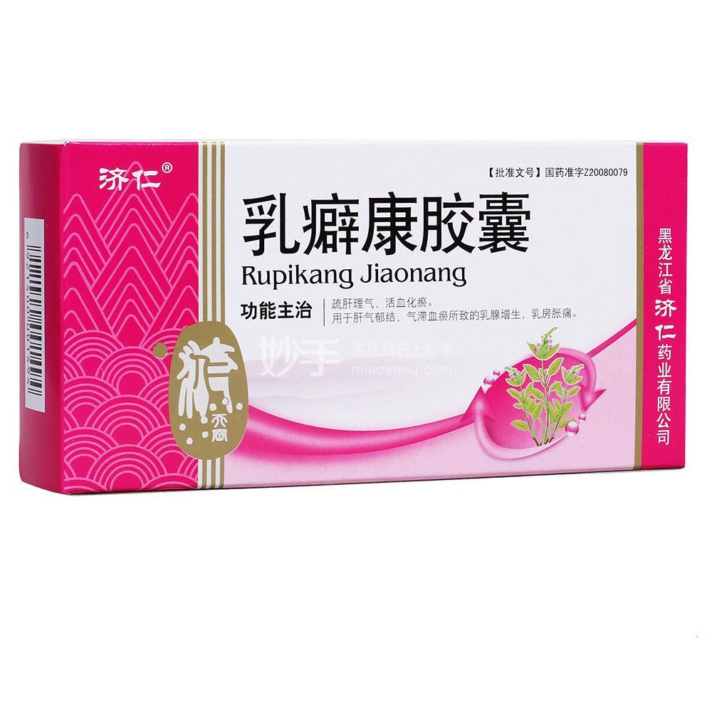 【济仁】乳癖康胶囊    0.3g*40粒