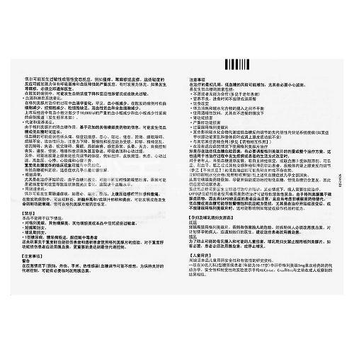 【亚莫利】格列美脲片 2mg*15s