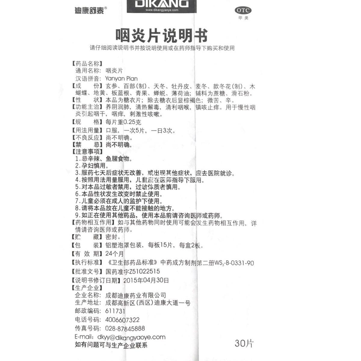 迪康舒泰 咽炎片 0.25g*15片*2板