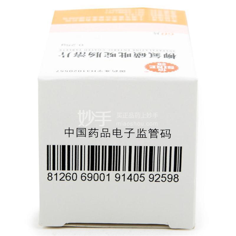 信谊 柳氮磺吡啶肠溶片 0.25g*60片