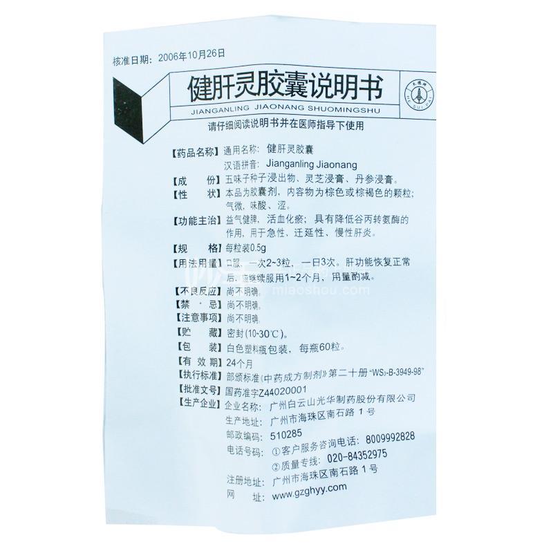 白云山 健肝灵胶囊 0.5g*60粒