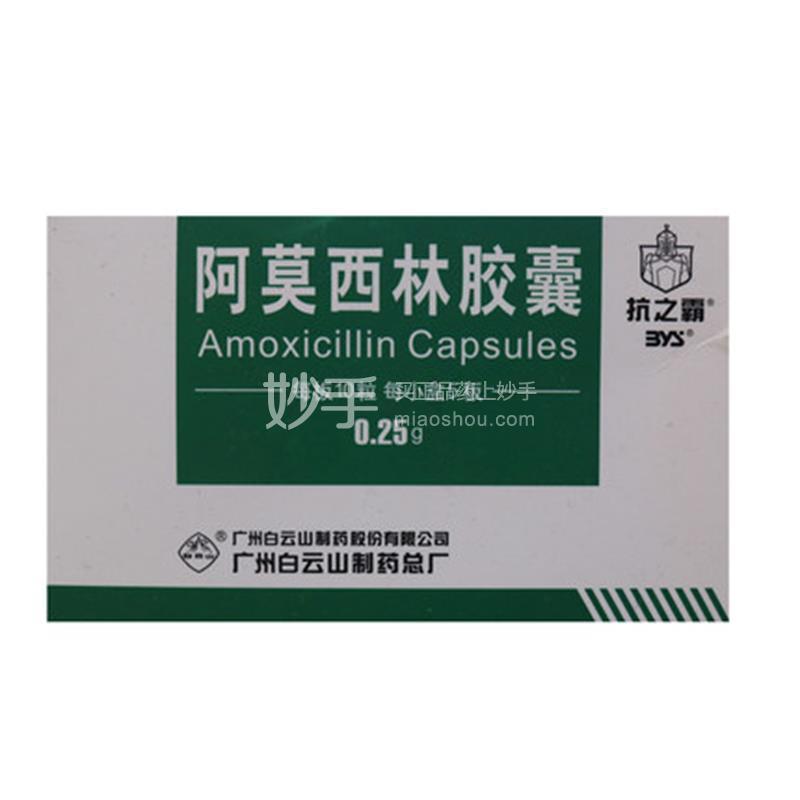 抗之霸 阿莫西林胶囊 0.25g*10粒*5板