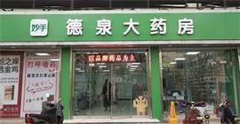 河北德泉药品销售有限公司